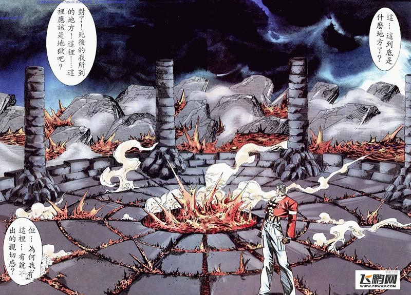 动漫 拳皇 97出招表大蛇