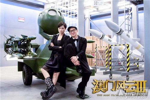 《澳门风云3》票房破7亿 众主演称把观众当家人 (3)