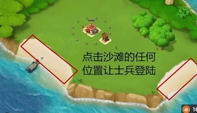 海岛奇兵岛屿怎么攻打