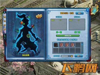 神雕侠侣秘籍草花护卫攻略系统速成攻略侠客心法内功前线坦克图片