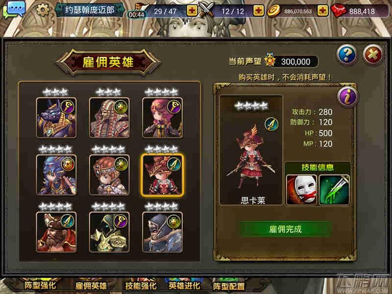 龙之骑士团 女性角色大盘点 8 高清图片
