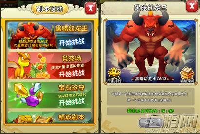 石器时代2龙王v龙王攻略黑暗幼副本boss击杀攻略解读之魂黑暗360攻略图片