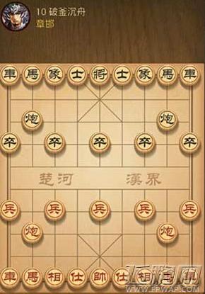 天天象棋第10关秒过 第10关破釜沉舟过关技巧