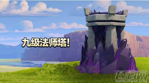 部落冲突9级法师塔强势来袭