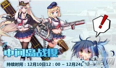 战舰少女r航母鱼雷