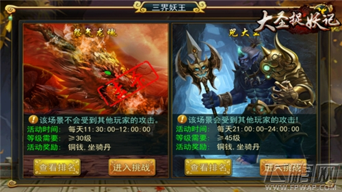 至尊丹王_玩家击败妖王后,可以获得大量的铜钱以及坐骑丹奖励.