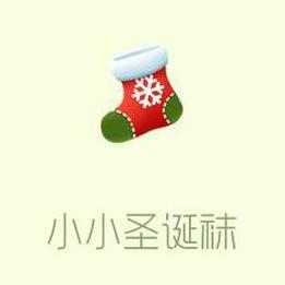 小小圣诞袜