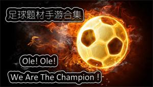 ����������κϼ� Ole! Ole! We Are The