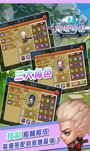 魔塔物语手机游戏截图