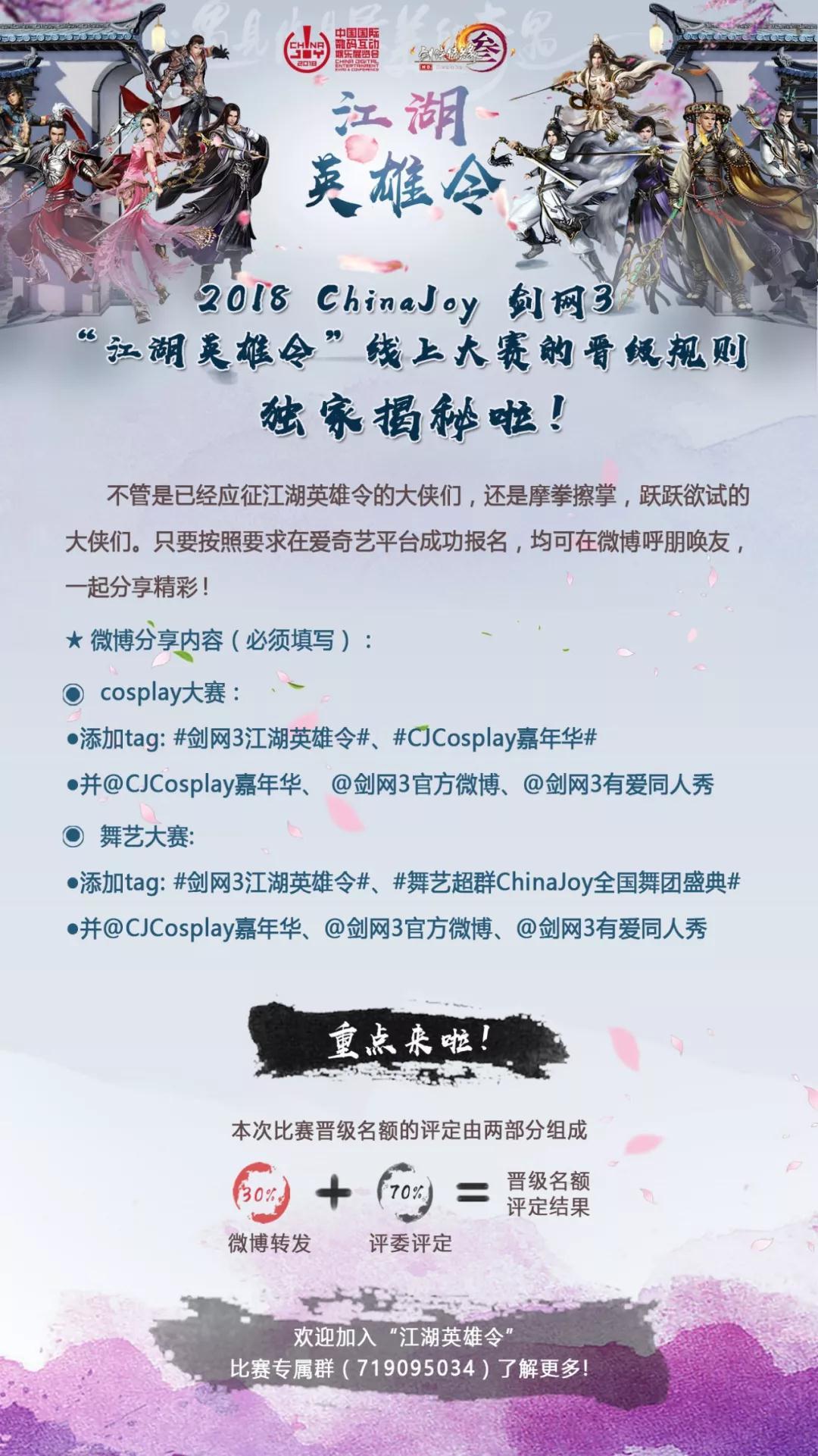 """2018 ChinaJoy 剑网3""""江湖英雄令""""线上大赛的晋级规则独家揭秘啦!"""