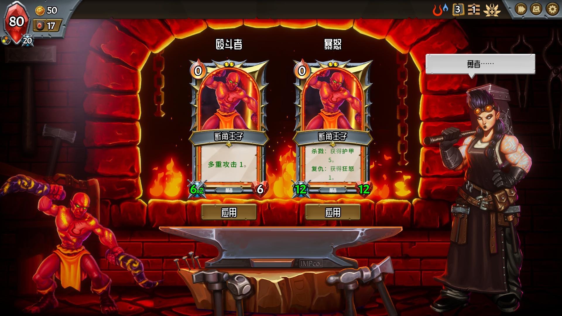 《怪物火车》评测:卡牌Roguelike又一经典的诞生 (6)
