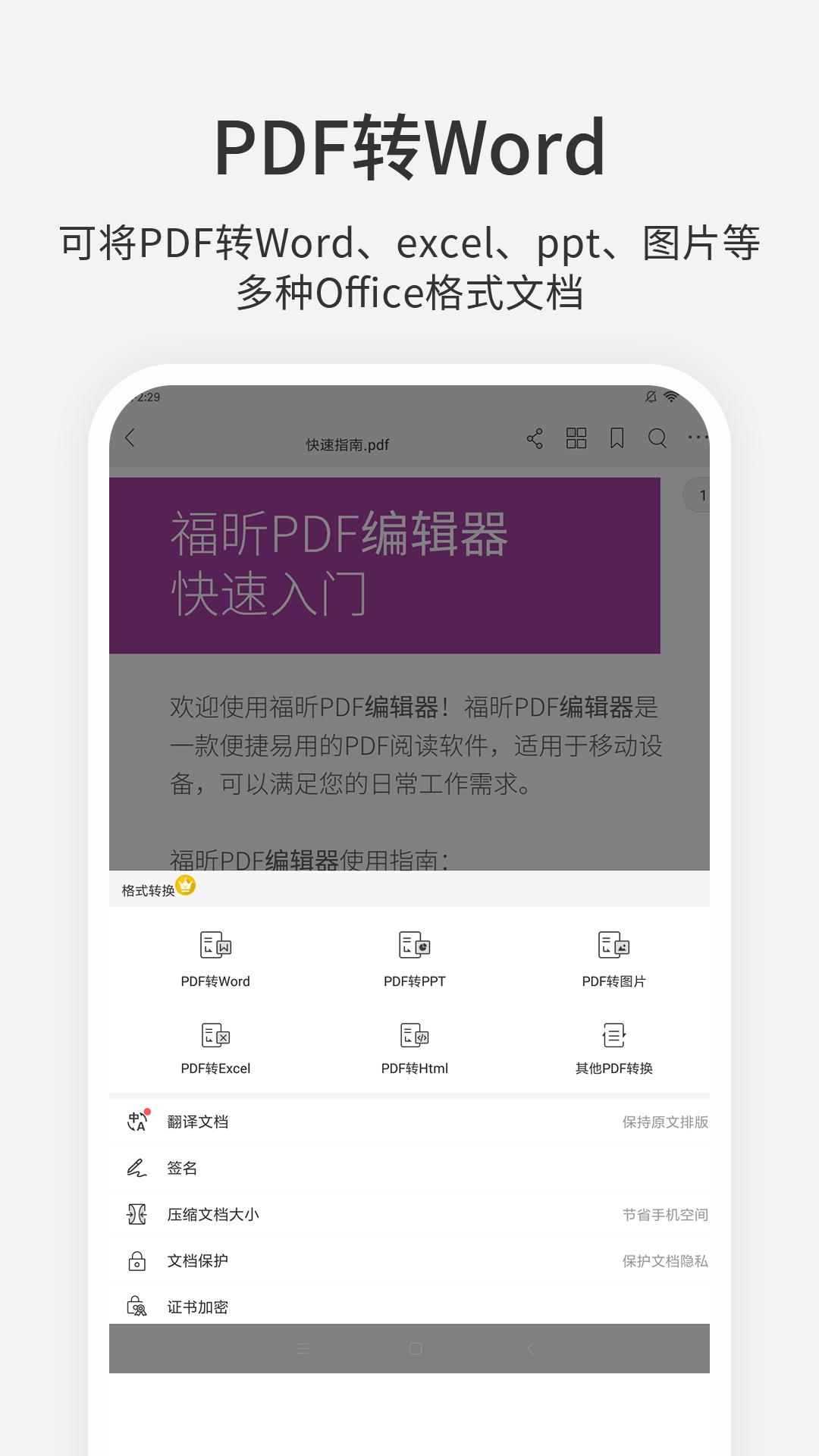 福昕PDF编辑器 (1)