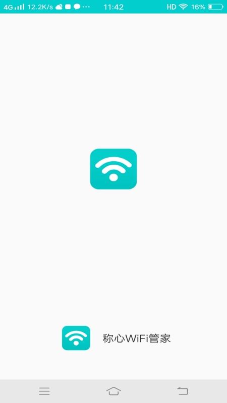 称心WiFi管家 (1)