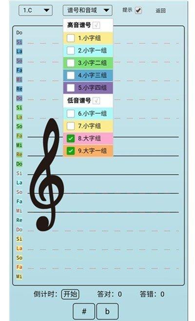 迷笛五线谱 (1)