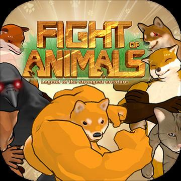 动物之斗全角色解锁版