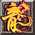 龙之神途单职业手游app