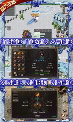 龙城决冰雪单职业 (1)