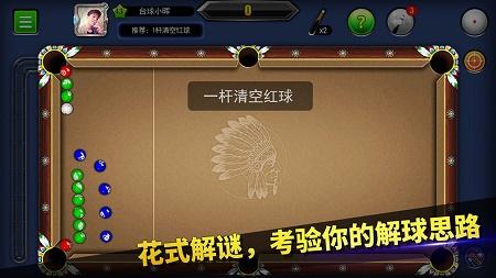 台球帝国 (1)