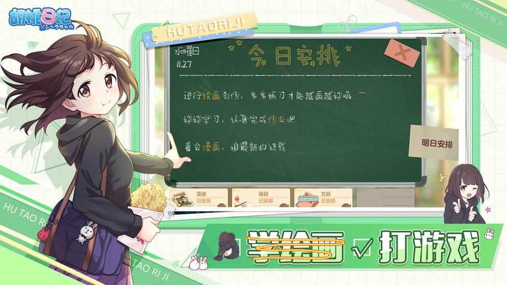 胡桃日记内测版 (2)