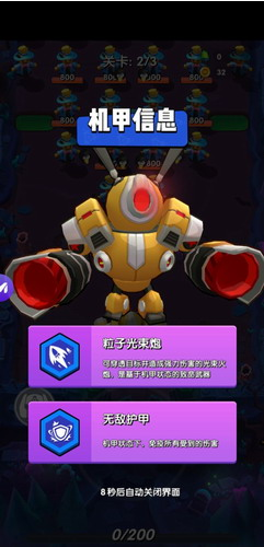 超级弹射破解版 (2)