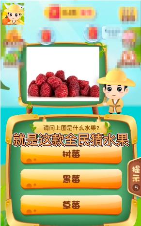 一起猜水果 (1)
