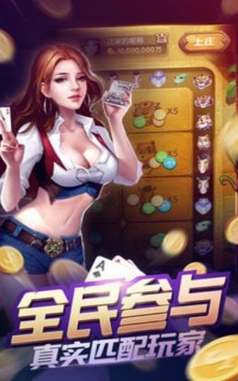 金博棋牌2018新版 (62)