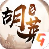 胡莱三国3折扣版