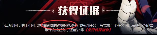 dnf神探NPC每周任务领取方法 神探NPC任务怎么领 神探在哪 (2)