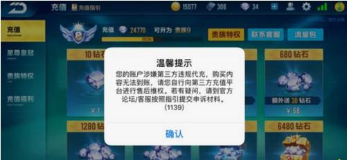 qq飞车手游充值失败1139错误码 提示第三方代充如何解决