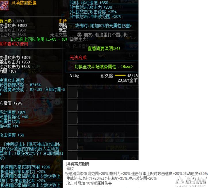 青云决雷煞天赋加点�_dnf5月10日风涌雷煞图腾改版属性介绍
