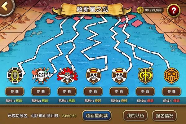 《航海王启航》13.0超星新吃鸡玩法详解