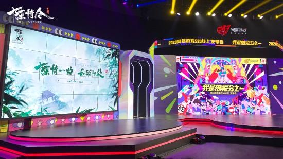 网易手游《陈情令》宣传片公布 预约可领取专属公测佳礼 (3)