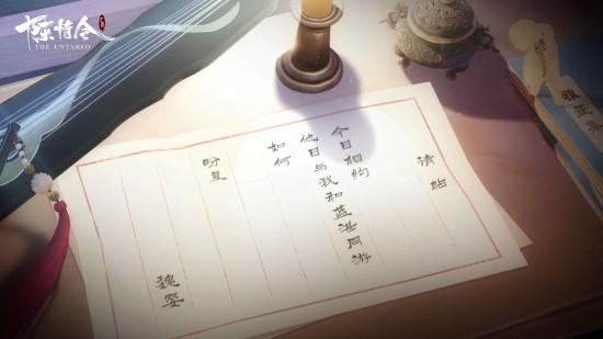 网易手游《陈情令》宣传片公布 预约可领取专属公测佳礼 (5)