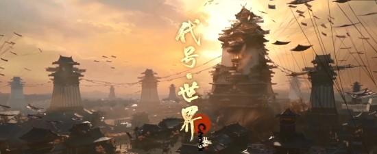 《阴阳师》联动《鬼灭之刃》 正统续作《代号:世界》公布 (1)