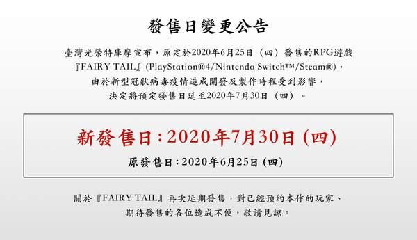 漫改RPG《妖精的尾巴》官宣跳票 延期至7月30日发售 (1)