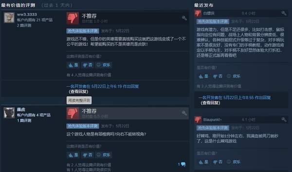 大逃杀新作《影子战场》Steam褒贬不一 优化/平衡差 (1)