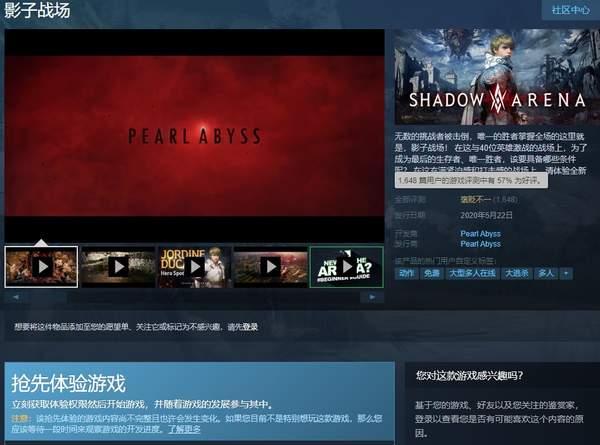 大逃杀新作《影子战场》Steam褒贬不一 优化/平衡差 (2)