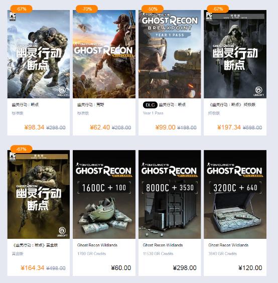 育碧商城夏促:《孤岛惊魂5》2.5折,现售62元 (2)