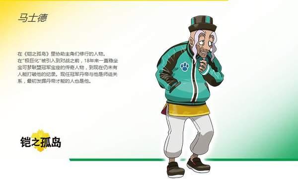 """《宝可梦:剑/盾》""""铠之岛""""DLC新要素汇总 (5)"""
