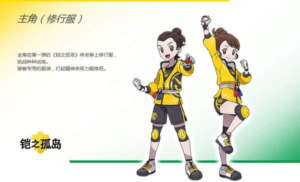 """《宝可梦:剑/盾》""""铠之岛""""DLC新要素汇总 (3)"""