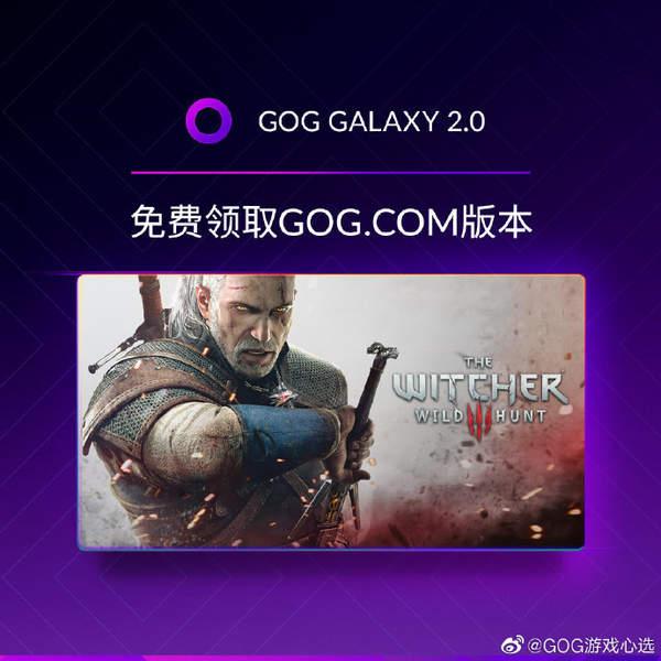 GOG《巫师3》喜加一!买过其他平台版本即可白嫖 (3)