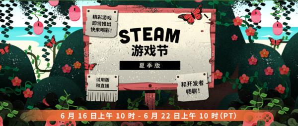 Steam夏季游戏节开启 超900款游戏可免费试玩 (3)