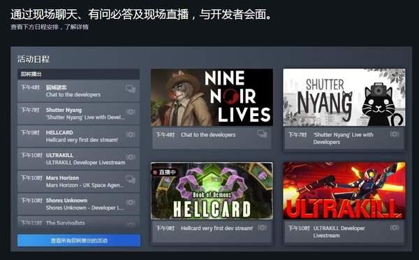 Steam夏季游戏节开启 超900款游戏可免费试玩 (4)