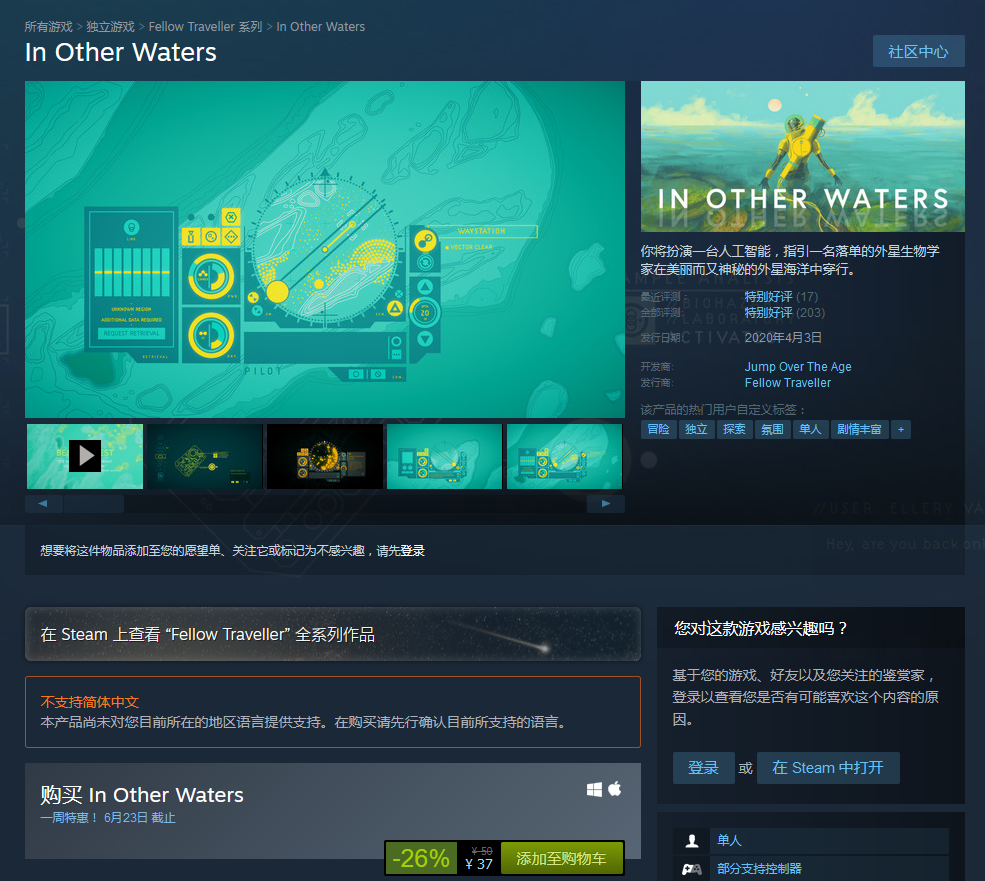 Steam每日特惠:《孤星寂海》新史低 售价37元 (2)