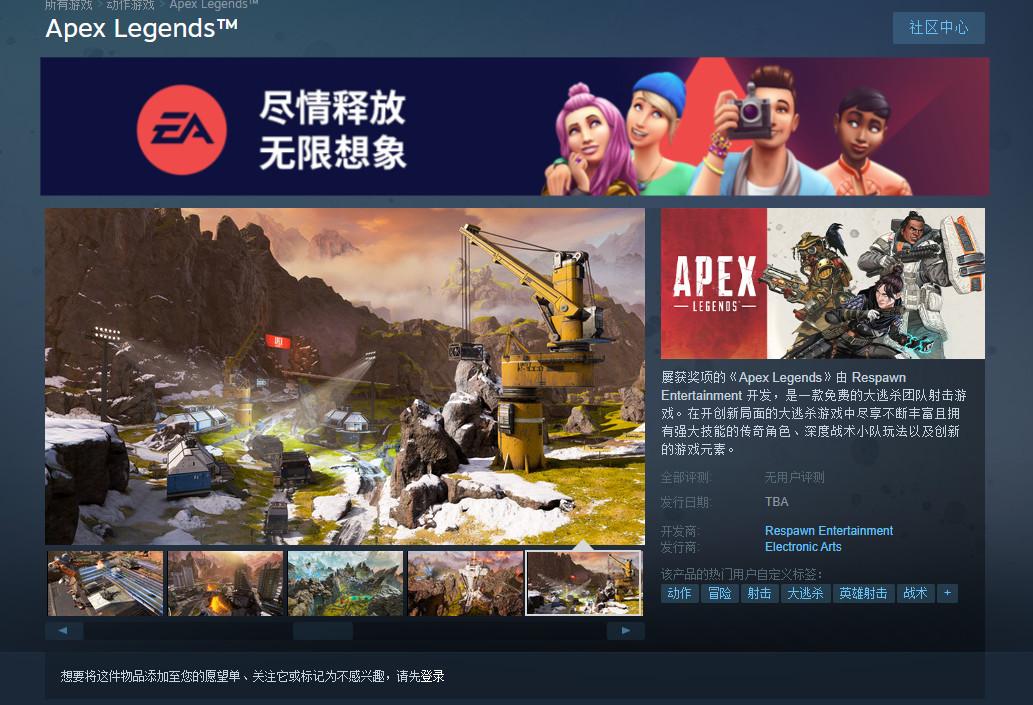 《Apex英雄》登陆Steam平台 秋季登陆NS支持简中 (1)