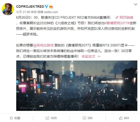 《赛博2077》26日凌晨直播 展示预告和实机演示 (1)
