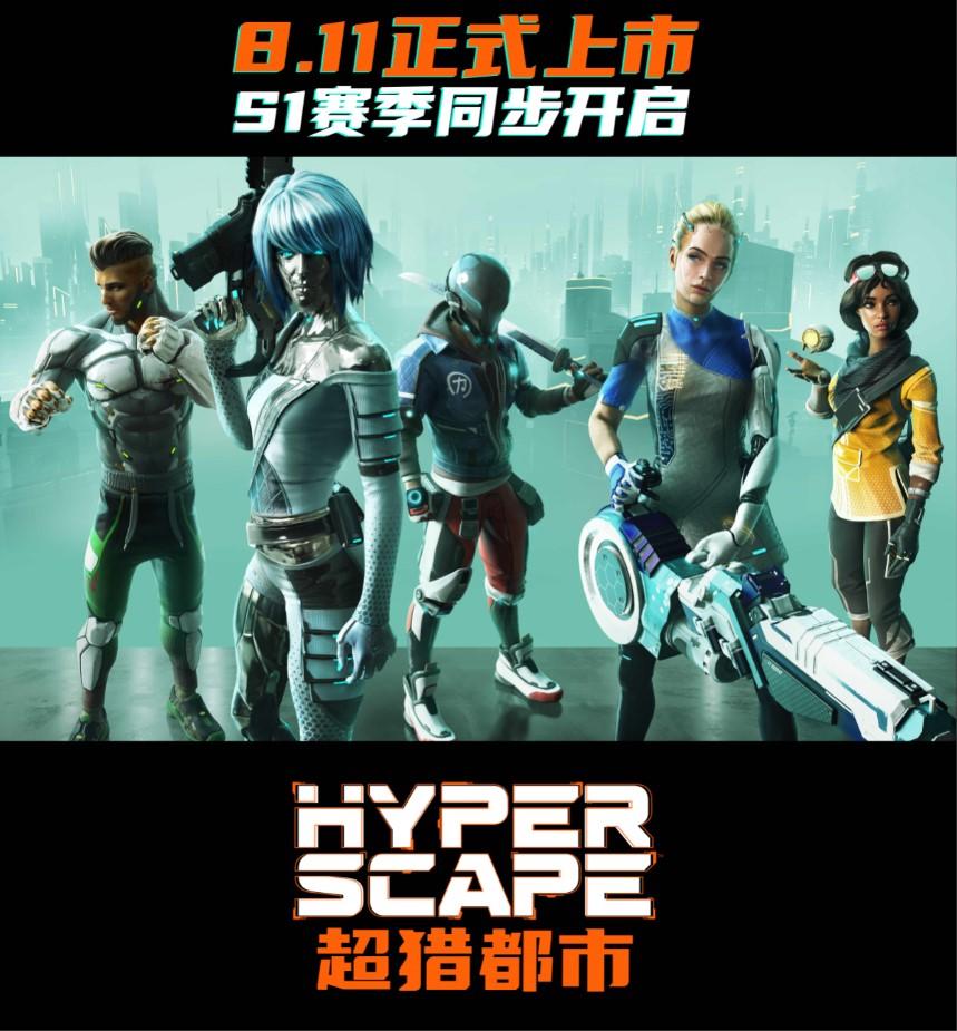 """《超猎都市》8月11日发售 """"首要原则""""将同步上线 (2)"""
