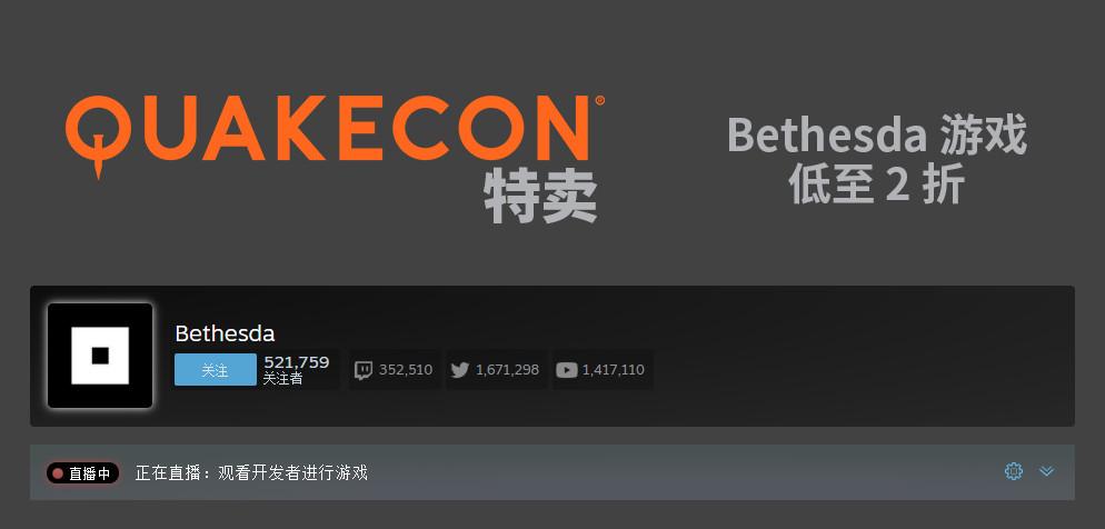Steam开启Quakecon特卖 B社推出多系列捆绑包 (1)