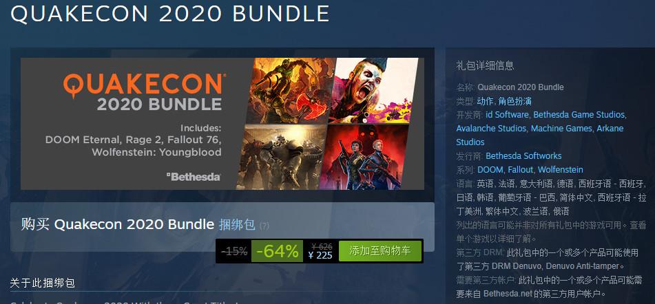 Steam开启Quakecon特卖 B社推出多系列捆绑包 (3)