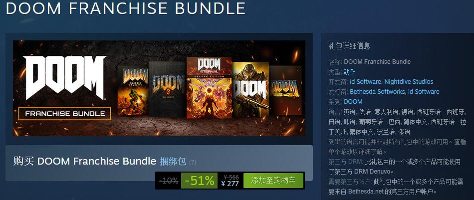 Steam开启Quakecon特卖 B社推出多系列捆绑包 (2)